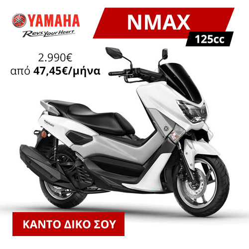 NMAX Mobile