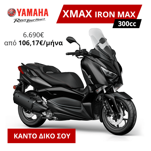 XMAX 300 IRON MAX Mobile