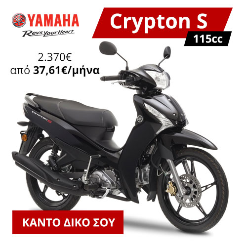 xenakismoto-prosfores-yamaha-crypton-s-2-mobile