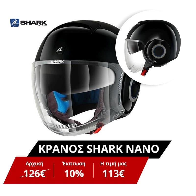 eksoplismosmoto-krani-shark-nano