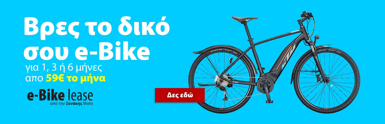 xenakismoto-home-ebikes-banner