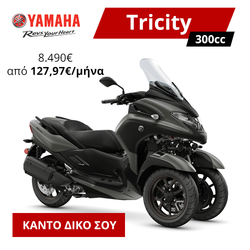 tricity 300 mobile