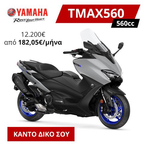 tmax560 Mobile2